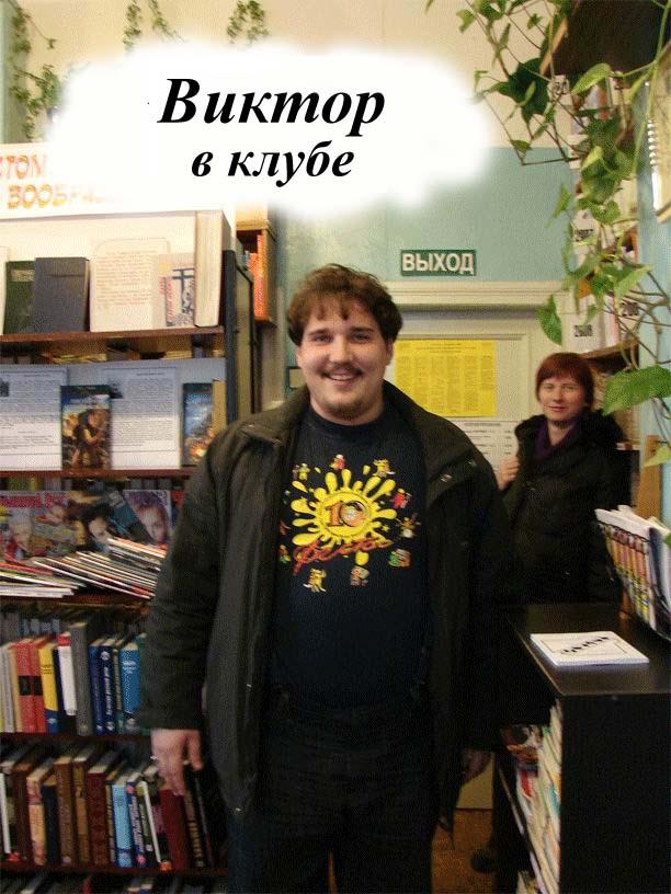 Виктор Бушмин-Кочетов